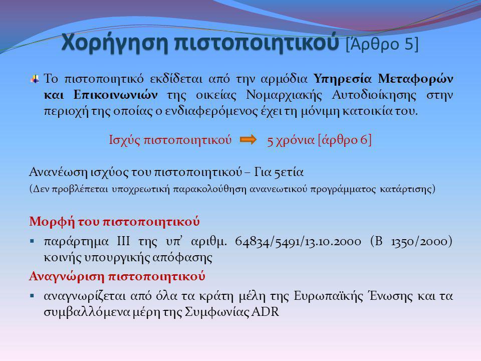 Χορήγηση πιστοποιητικού [Άρθρο 5]